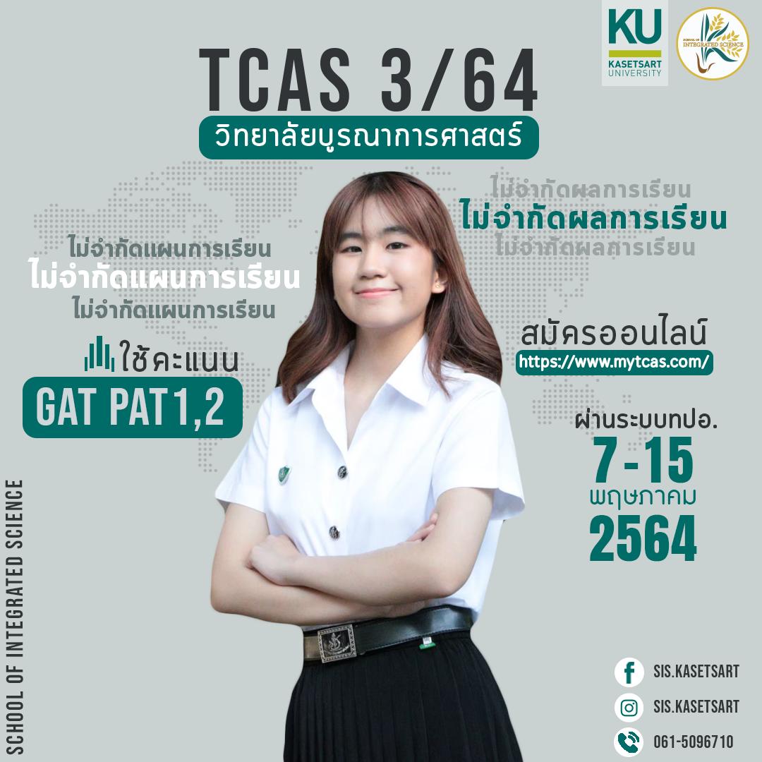 เงื่อนไขและเกณฑ์การรับสมัคร TCAS'64 รอบ 3
