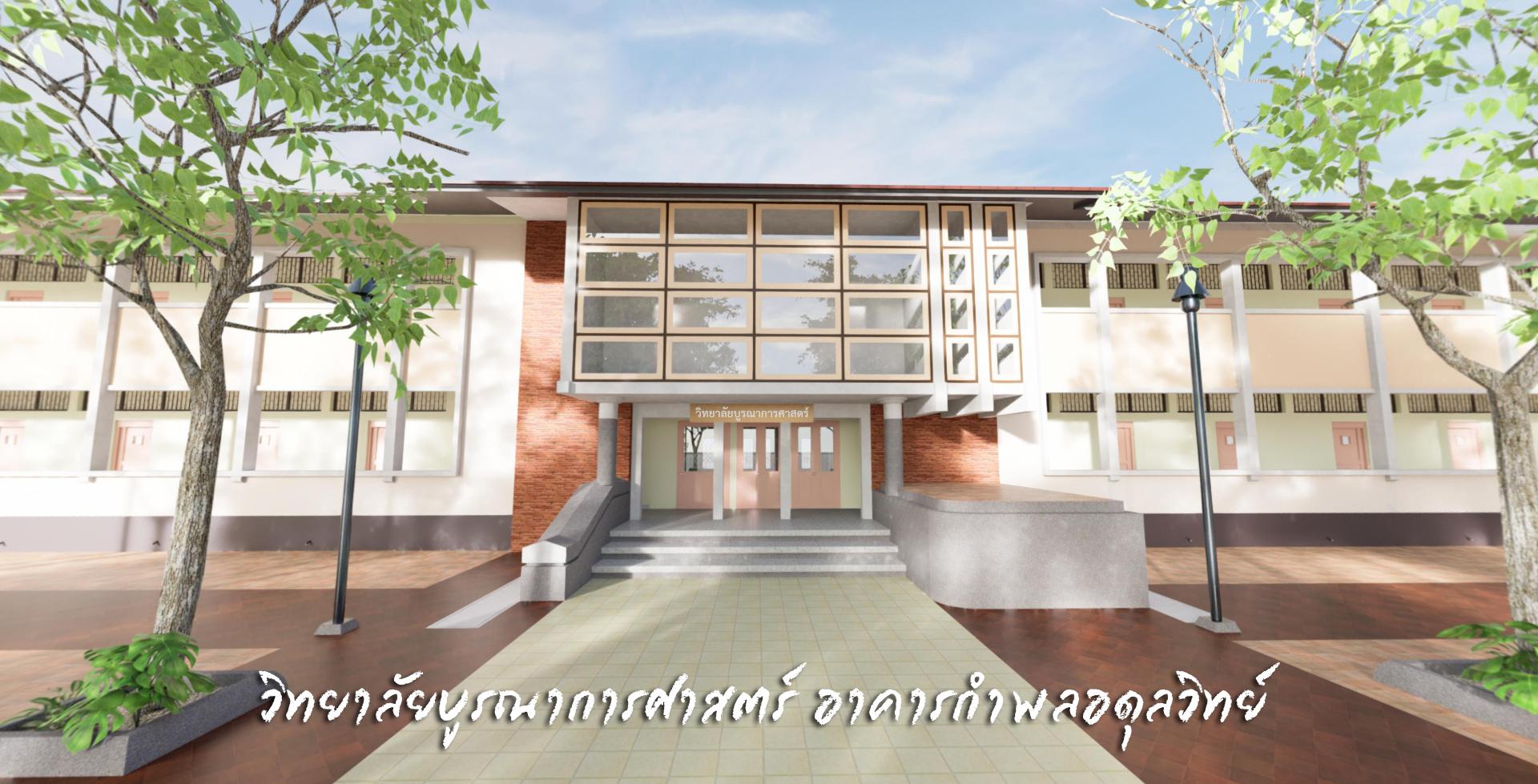 งานครบรอบวันสถาปนาวิทยาลัยบูรณาการศาสตร์ ร่วมกับพิธีปัจฉิมนิเทศบัณฑิต (Degree) และพิธีมอบประกาศนียบัตร (Non Degree) ปีการศึกษา 2563