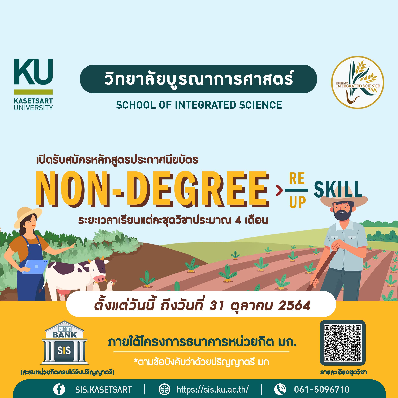 เปิดรับสมัครแล้ว Non Degree ภาคปลาย ปีการศึกษา 2564